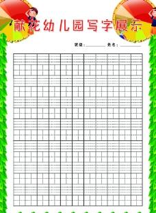 献花幼儿园写字展示图片