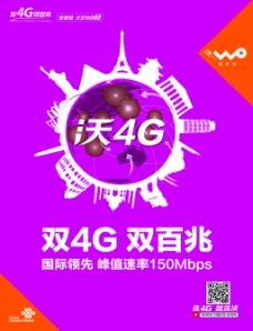 双4G双百兆联通海报