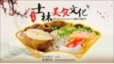 美食文化节