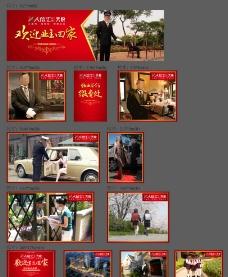 房地产交房广告图片