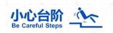 小心台阶高端设计图片