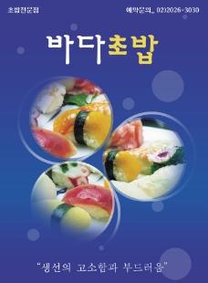 水果沙拉海报图片