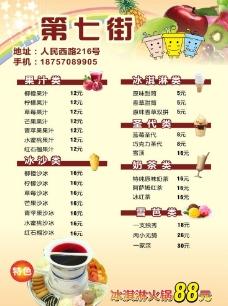 果汁价目表 奶茶价格表图片