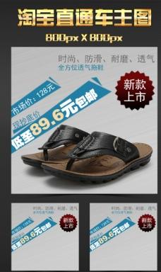 淘宝时尚防滑耐磨透气男士拖鞋图片