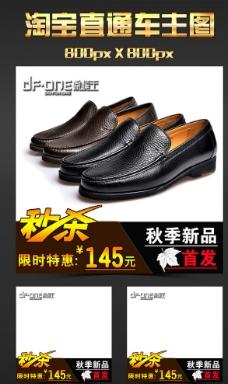 淘宝鼎峰王男士高级皮鞋主图图片