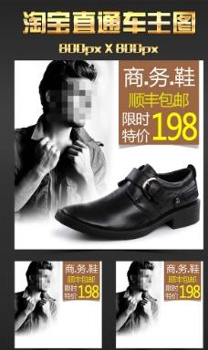淘宝时尚男士商务鞋主图图片
