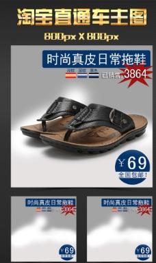 淘宝时尚真皮日常拖鞋主图图片