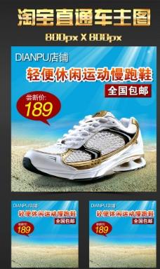 淘宝轻便休闲运动慢跑鞋主图图片