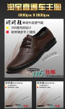 淘宝洞洞鞋单层牛皮透气鞋主图图片