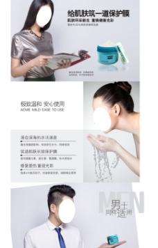 面膜产品描述