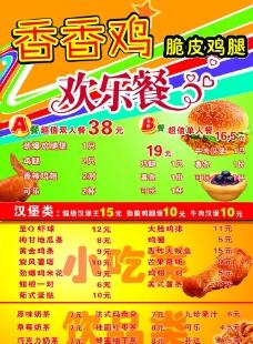 汉堡价格单图片