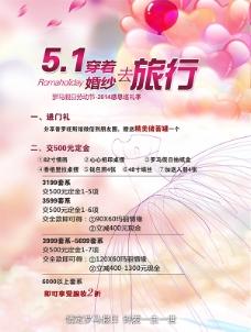 五一婚纱摄影广告PSD分层素材