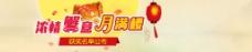 中秋节banner
