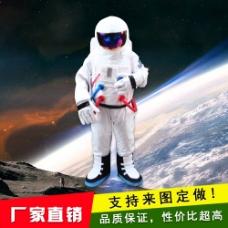人偶太空服 宇航服