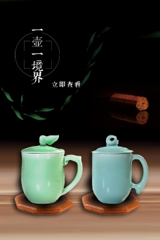 原创茶具海报