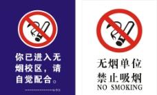 禁烟标识牌图片