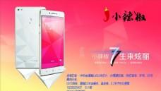 小辣椒7手机