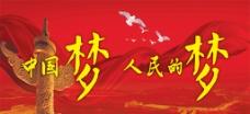 中国梦 人民梦图片
