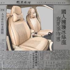 汽车坐垫 汽车座套