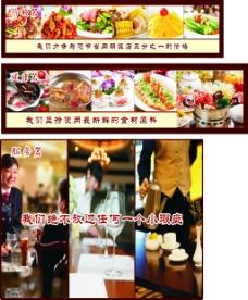 餐饮店系列广告