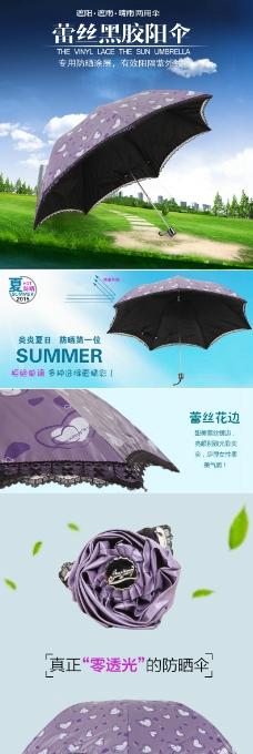 遮阳伞详情