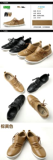 鞋子詳情頁設計