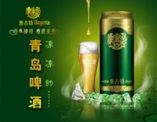 青岛啤酒psd海报