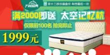 淘宝床垫广告推广
