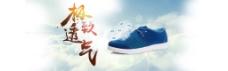 淘寶夏季男鞋海報