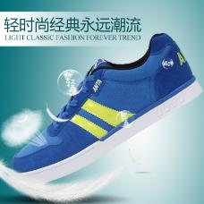 透氣運動板鞋直通車