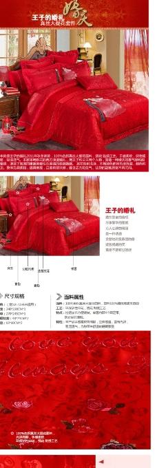 床上用品家纺详情描述