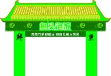 绿色拱门图片