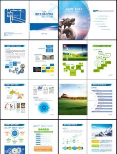 电子商务企业宣传册图片