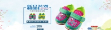 春季淘宝宝宝鞋新品海报图片