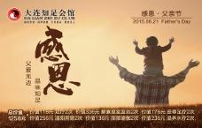 足疗会所父亲节促销活动海报PSD素材下载