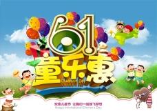 六一儿童节童乐惠促销活动海报PSD素材