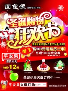 圣诞节蛋糕海报