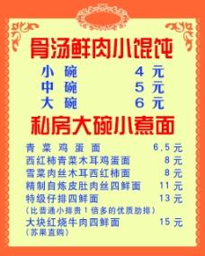 小馄饨菜单价目表