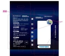 移動電源包裝設計圖片