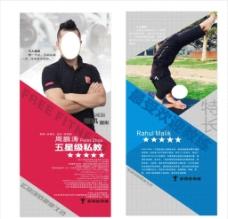 健身教练展架图片