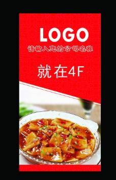 红烧豆腐菜品等箱图片