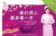 妇科医院宣传海报