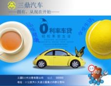 三鼎汽车广告