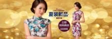 女装连衣裙 旗袍海报设计