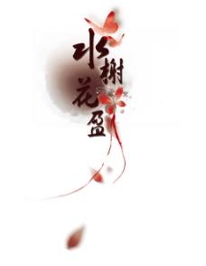 剑三歌舞团LOGO