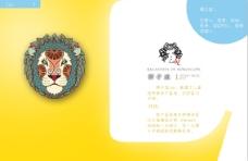 星座画册-狮子座