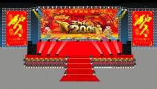 春节联欢晚会舞台效果