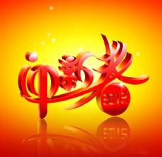2012龙年迎新春背景图PSD素材