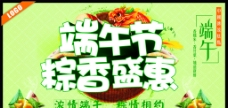 端午节粽香盛惠图片
