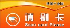 进门请刷卡门牌设计
